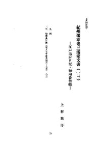 紀州藩家老三浦家文書(一三) : ...
